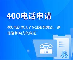 400电话申请