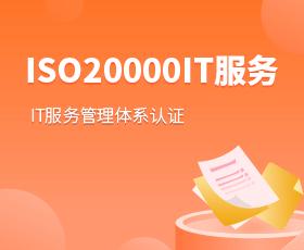 ISO20000 IT服务