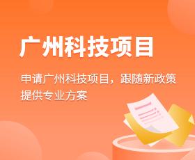 广州科技项目