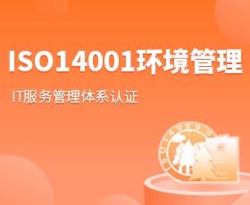 ISO14001环境管理