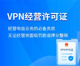 VPN经营许可证